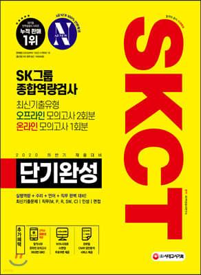 2020 하반기 채용대비 All-New SKCT SK그룹 단기완성 최신기출유형+모의고사 3회