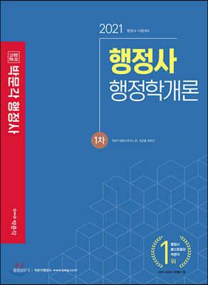2021 행정사 1차 기본서 행정학개론