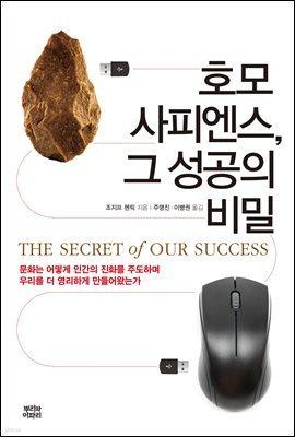호모 사피엔스, 그 성공의 비밀