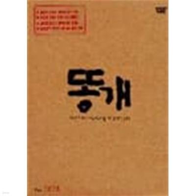 [DVD] 똥개 디지팩 한정판 [dts](2disc)