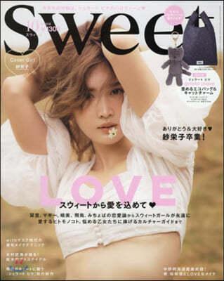 Sweet(スウィ-ト) 2020年10月號