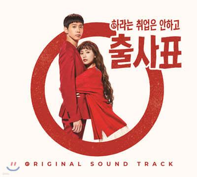 출사표 (KBS 2TV 수목드라마) OST