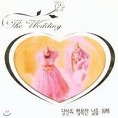 The Wedding (더 웨딩) : 당신의 행복한 날을 위해 - 아웃박스 없음