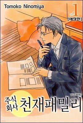 [세트] 주식회사 천재패밀리 (애장판) (총6권/완결)
