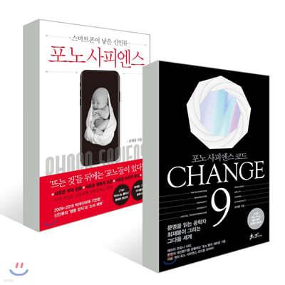 CHANGE 9 (체인지 나인) + 포노 사피엔스
