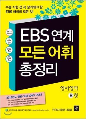 EBS 연계 모든 어휘 총정리 영어영역 B형 (2013년)