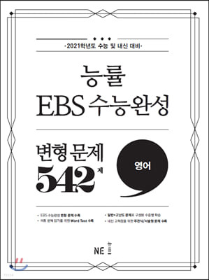 능률 EBS 수능완성 변형 문제 542제 영어