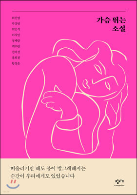 가슴 뛰는 소설 : 사랑이 움직이는 순간
