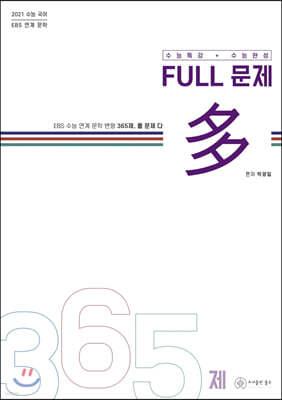 FULL 문제 다 365제 (2020년)
