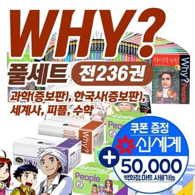 why 와이 시리즈 풀세트 전236권+상품권 5만원