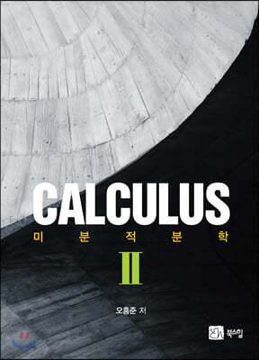 CALCULUS 미적분학 2