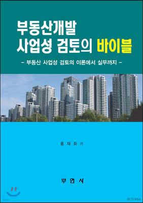 부동산개발 사업성 검토의 바이블
