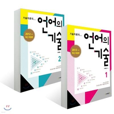 기술자 군의 언어의 기술 1-2 세트 (2011년)