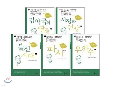 교과서 한국문학 박경리 5권 세트
