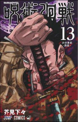 呪術廻戰 13