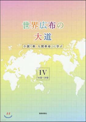 世界公布の大道 小說「新.人間革命」に學ぶ(4)