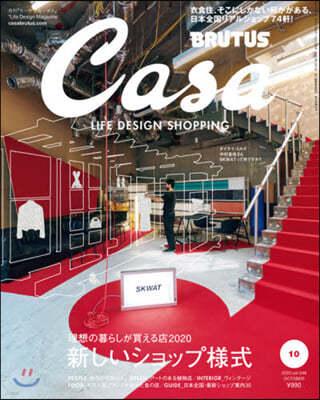 Casa BRUTUS(カ-サブル-タス 2020年10月號