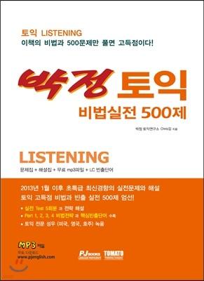 박정 토익 비법실전 500제 Listening