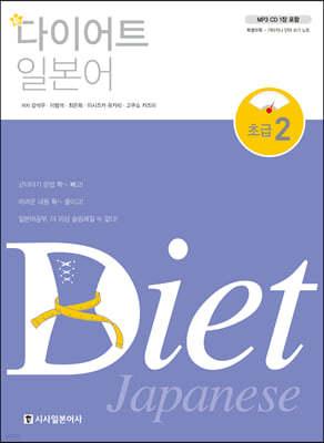 신 다이어트 일본어 초급 2