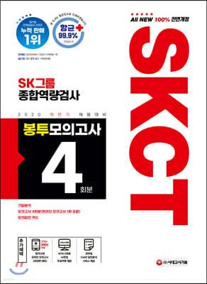 2020 하반기 채용대비 All-New SKCT SK그룹 종합역량검사 봉투모의고사 4회분