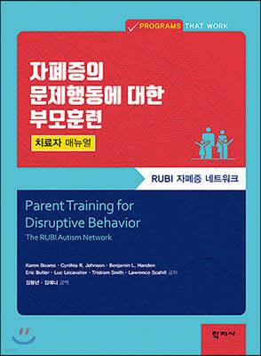 자폐증의 문제행동에 대한 부모훈련-치료자 매뉴얼