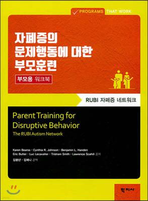 자폐증의 문제행동에 대한 부모훈련-부모용 워크북