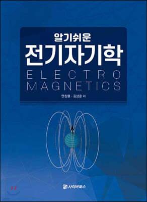 알기 쉬운 전기자기학