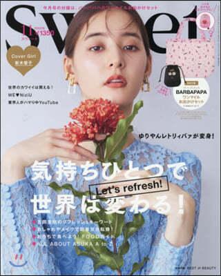 Sweet(スウィ-ト) 2020年11月號