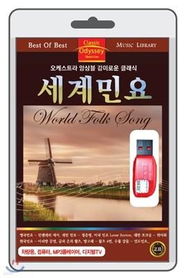 (USB) 세계민요 (World Folk Song)