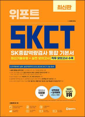 최신판 위포트 SKCT SK종합역량검사 통합 기본서