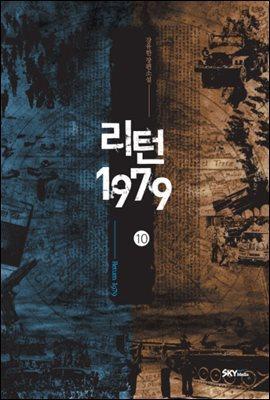 [연재] 만렙 영웅님께서 귀환하신다!