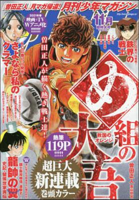月刊少年マガジン 2020年11月號