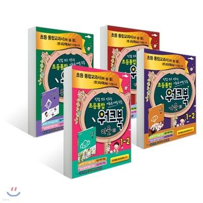초등통합 워크북 1-2 세트 (2015년용)