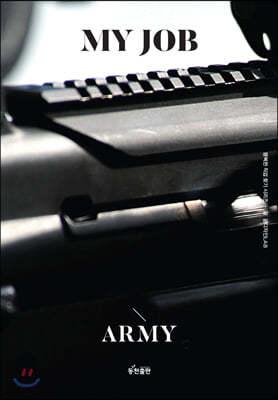 나의 직업 군인 육군