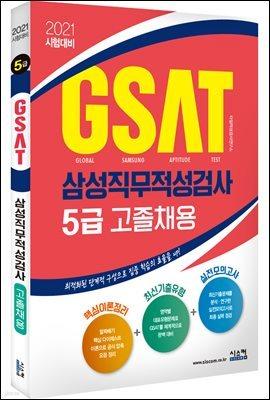 2021 시험대비 삼성 GSAT 5급 (고졸채용)
