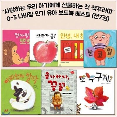 인기유아 보드북 베스트 7권 세트 (전 7권)/랜덤 사은품 증정
