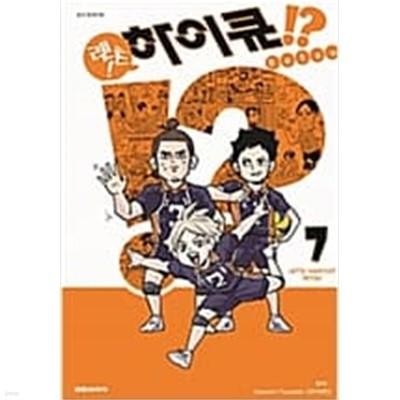 하이큐1~43,렛츠하이큐1~7(총50권)