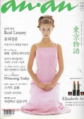 한국판 앙앙 2000년-4월호 (anan) NO.2
