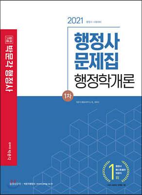 2021 박문각 행정사 1차 문제집 행정학개론