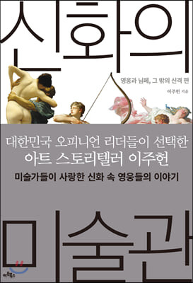 신화의 미술관 : 영웅과 님페, 그 밖의 신격 편