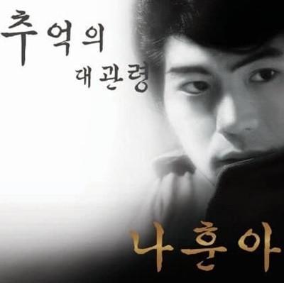 나훈아 추억의대관령 홍보용 CD 디지털싱글