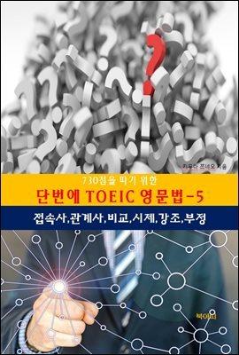 730점을 따기 위한 단번에 TOEIC 영문법-5_접속사,관계사,비교,시제,강조,부정