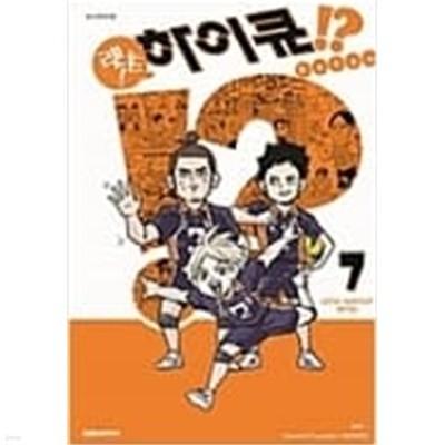 하이큐 1-43/ 렛츠하이큐 1-7 //총50권