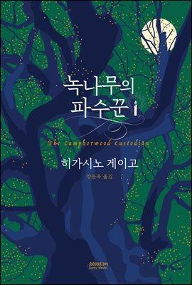 [대여] 녹나무의 파수꾼