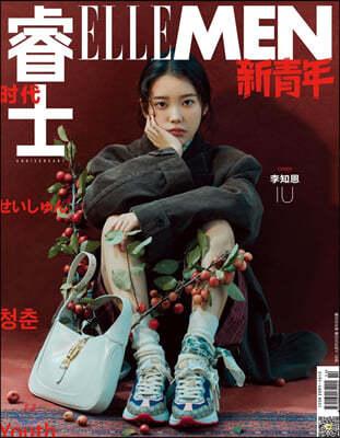 ELLE MEN (월간) : 2020년 10월호 (중국판) : 아이유 커버 (포스터 미포함)