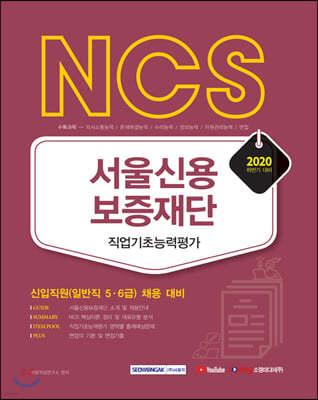 2020 하반기 NCS 서울신용보증재단 직업기초능력평가 신입사원 일반직 5/6급 채용 대비