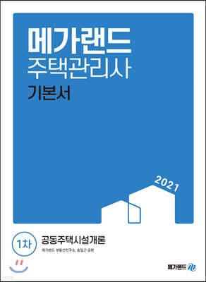 2021 메가랜드 주택관리사 1차 공동주택시설개론