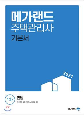 2021 메가랜드 주택관리사 1차 민법(본책+별책)
