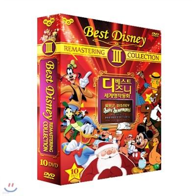 베스트 디즈니 컬렉션 3개국어 더빙자막 화질업그레이드 3 / best disney collection 3 / 10 DVD