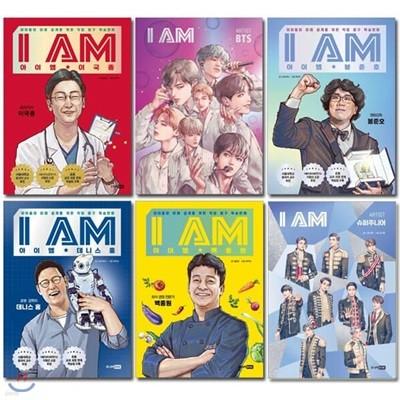 I AM 아이엠 6권 세트 (슈퍼주니어포함)